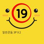 일반콘돔 3P X 2