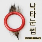 [RingRing] 링링 낙타눈썹 (중)