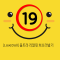 [LoveDoll] 울트라 리얼핏 회오리발기