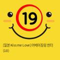 [일본 Kiss me Love] 어메이징링 헌터 (10)