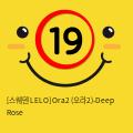 [스웨덴 LELO] Ora2 (오라2)-Deep Rose