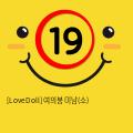 [LoveDoll] 여의봉 미남(소)