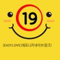 [EASY LOVE] 베로니카 바이브(핑크)
