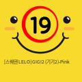 [스웨덴 LELO] GIGI2 (기기2)-Pink