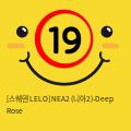 [스웨덴 LELO] NEA2 (니아2)-Deep Rose