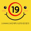[LEKANG] 30단 매직 스완 피스톤 (핑크)