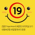[일본 Toys Heart] 세븐틴 오리지날 (27) + 대형보관함 + 과일젤+파우더 증정