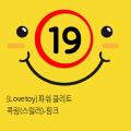 [Lovetoy] 파워 클리트 콕링(스릴러)-핑크