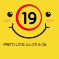 [PRETTY LOVE] 스트레치 슬리브