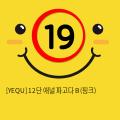 [YEQU] 12단 애널 파고다 B (핑크)