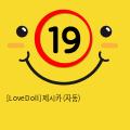 [LoveDoll] 제시카 (자동)
