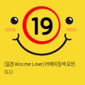 [일본 Kiss me Love] 어메이징색 로빈 (11)