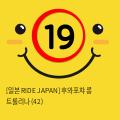 [일본 RIDE JAPAN] 후와포챠 롱 트롤리나 (42)