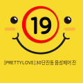 [PRETTY LOVE] 30단진동 음성제어 진