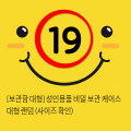 [보관함 대형] 성인용품 비밀 보관 케이스 대형 랜덤 (사이즈 확인)