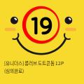 [유니더스] 롱러브 도트콘돔 12P (심의완료)