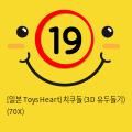 [일본 Toys Heart] 치쿠돌 (3D 유두돌기) (70X)