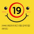 [YIMEI] 에로토이 에그 리틀 (강약조절) (화이트)