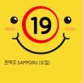캔맥주 SAPPORU (오럴)