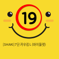 [SHAKI] 7단 카우킹 L (바이올렛)