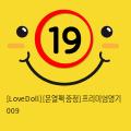 [LoveDoll] [온열팩 증정] 프리미엄명기 009