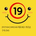 [FETISH] SM3348 메르세스 허리손 구속 (58)