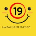 [LoveDoll] 크리스탈 귀두발기 (2P)