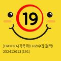 [EROTICA] 가죽 퍼(FUR) 수갑 (블랙) 252412013 (191)
