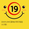 [EASY LOVE] 플래싱 러버 리필컵 (스크류)