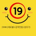 [YIMEI] 에로볼S (강약진동) (성조기)
