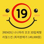 [RENDS] 나나하라 코코 3D입체형 리얼스킨 (최저판매가 149,000원)