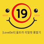 [LoveDoll] 울트라 리얼핏 롱발기