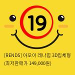 [RENDS] 아오이 레나힙 3D입체형 (최저판매가 149,000원)