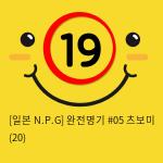 [일본 N.P.G] 완전명기 #05 츠보미 (20)