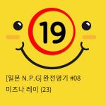 [일본 N.P.G] 완전명기 #08 미즈나 레이 (23)