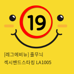 [레그에비뉴] 줄무늬 섹시밴드스타킹 LA1005