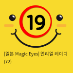 [일본 Magic Eyes] 언리얼 레이디 (72)
