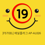 [FSTEEL] 애널플러그 AP-AL026