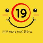 [일본 MENS MAX] 캡슐 01
