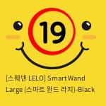 [스웨덴 LELO] Smart Wand Large (스마트 완드 라지)-Black