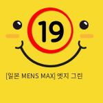 [일본 MENS MAX] 엣지 그린