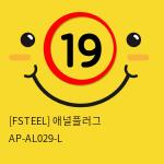 [FSTEEL] 애널플러그 AP-AL029-L