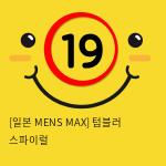 [일본 MENS MAX] 텀블러 스파이럴