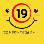 [일본 MENS MAX] 캡슐 트릭