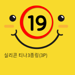 실리콘 티나3종링(3P)