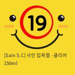 [Sain S.C] 샤인 입욕젤 - 클리어 150ml