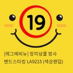 [레그에비뉴] 장미넝쿨 망사 밴드스타킹 LA9215 (색상랜덤)