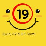 [Saiin] 샤인젤 블루 360ml