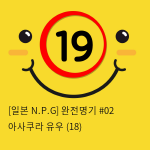 [일본 N.P.G] 완전명기 #02 아사쿠라 유우 (18)