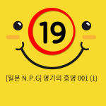 [일본 N.P.G] 명기의 증명 001 (1)